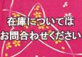 150cm 浴衣 002(濃いピンク色)